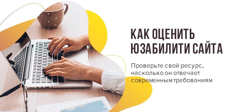 juzabiliti-sajta-osnovnye-kriterii-i-instrumenty-dlya-analiza